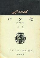 <<海外文学>> パンセ(上) / パスカル