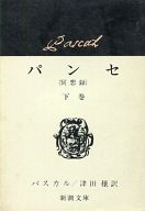 <<海外文学>> パンセ 上巻 冥想録  / パスカル
