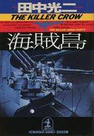 <<日本文学>> 海賊島 THE KILLER CROW SERIES  / 田中光二