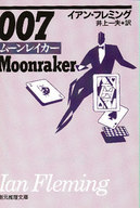 <<海外ミステリー>> 007/ムーンレイカー / イアン・フレミング