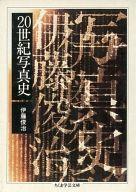 <<政治・経済・社会>> 20世紀写真史 / 伊藤俊治