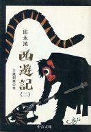 <<日本文学>> 西遊記(二)三蔵創業の巻 / 邱永漢