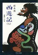 <<日本文学>> 西遊記(七)道遠しの巻 / 邱永漢