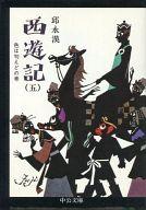 <<日本文学>> 西遊記(五)色は匂えどの巻 / 邱永漢