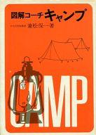 <<日本文学>> 図解コーチ キャンプ / 兼松保一