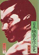 <<日本文学>> 日本映画名作全史 戦後編 / 猪俣勝人