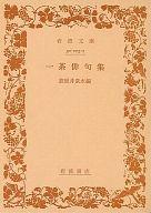 <<日本文学>> 一茶俳句集 / 荻原井泉水