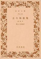 <<日本文学>> 古今和歌集 / 尾上八郎