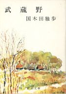 <<日本文学>> 武蔵野 改版版 / 国木田独歩