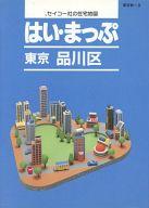 <<歴史・地理>> はい・まっぷ 品川区住宅地図