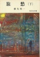 <<日本文学>> 旅愁(下) / 横光利一