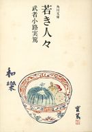 <<日本文学>> 若き人々 / 武者小路実篤