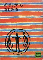 <<日本文学>> それから / 夏目漱石