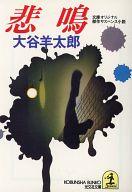 <<日本文学>> 悲鳴 / 大谷羊太郎