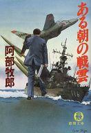 <<日本文学>> ある朝の戦雲 / 阿部牧郎