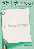 <<海外文学>> ポケット・サイエンス 2 / アルカジイ・レオクム