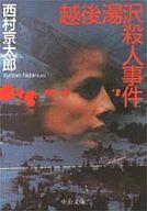 <<国内ミステリー>> 越後湯沢殺人事件 / 西村京太郎