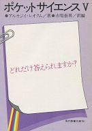 <<海外文学>> ポケット・サイエンス 5 / アルカジイ・レオクム