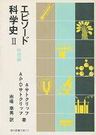 <<海外文学>> エピソード科学史II / A・サトクリッフ