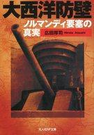 <<日本文学>> 大西洋防壁 / 広田厚司