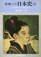 <<政治・経済・社会>> 教養人の日本史(5)大正時代から現代まで / 藤井松一
