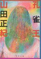 <<日本文学>> 孔雀王 / 山田正紀