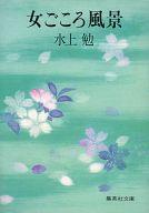 <<日本文学>> 女ごころ風景 / 水上勉