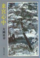 <<日本文学>> 来宮心中 / 大岡昇平