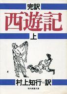 <<政治・経済・社会>> 完訳 西遊記 上 / 村上知行