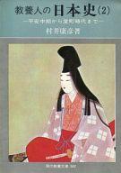 <<日本文学>> 教養人の日本史(2)-平安中期から室町時代まで- / 村井康彦