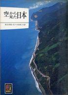 <<日本文学>> 空から見た日本 / 黒田清揚/佐々木敦朗