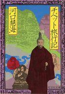 <<日本文学>> チベット旅行記 / 河口慧海