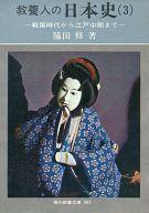 <<日本文学>> 教養人の日本史 3 / 脇田修