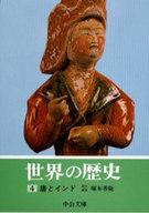 <<日本文学>> 世界の歴史 4 唐とインド  / 塚本善隆
