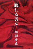 <<日本文学>> 眠れる美女 / 川端康成