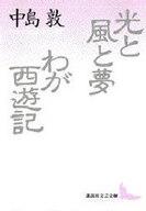 <<政治・経済・社会>> 光と風と夢・わが西遊記 / 中島敦
