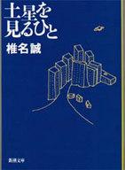 <<日本文学>> 土星を見るひと / 椎名誠