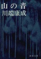 <<日本文学>> 山の音 改訂版 / 川端康成