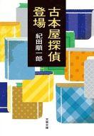 <<日本文学>> 古本屋探偵登場 / 紀田順一郎
