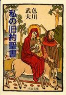 <<日本文学>> 私の旧約聖書 / 色川武大