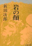 <<日本文学>> 岩の顔 / 新田次郎