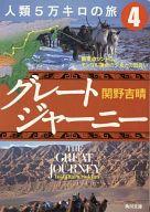 <<日本文学>> グレートジャーニー 人類5万キロの旅4 / 関野吉晴