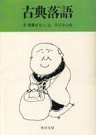 <<日本文学>> 古典落語(三) 長屋ばなし・上 / 落語協会