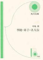 <<日本文学>> 李陵・弟子・名人伝 / 中島敦
