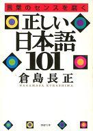 <<趣味・雑学>> 正しい日本語101 言葉のセンスを磨く / 倉島長正