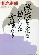 <<日本文学>> 政治と文化を動かした女性たち / 邦光史郎