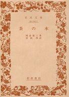 <<日本文学>> 茶の本 改訂版 / 村岡博