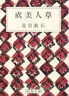 <<日本文学>> 虞美人草 改訂版 / 夏目漱石