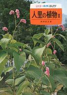 <<日本文学>> 人里の植物 2 カラー自然ガイド 3 / 長田武正