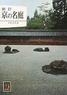 <<日本文学>> 新訂 京の名庭 カラーブックス28 / 中根金作